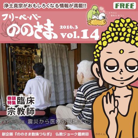 ののさま vol.14 【2016年3月号】
