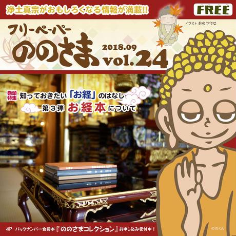 ののさま vol.24 【2018年9月号】