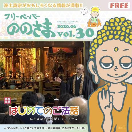 ののさま vol.30 【2020年6月号】