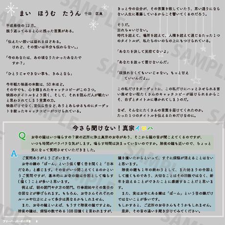 ののさま vol.25 【2018年12月号】