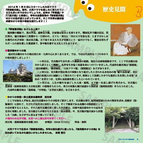 ののさま vol.8 【2014年9月号】