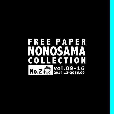 合冊本 ののさまコレクション 【No.1】+【No.2】セット