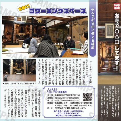 ののさま vol.26 【2019年3月号】