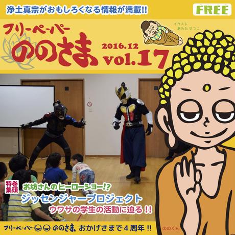 ののさま vol.17 【2016年12月号】