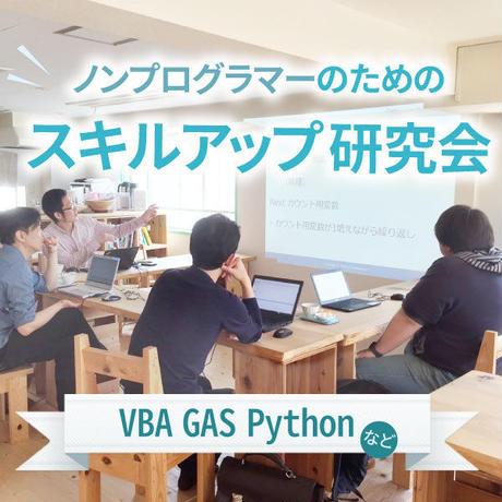 ノンプログラマーのためのスキルアップ研究会【月額】