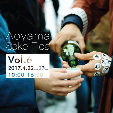 【限定100set】約100種類の日本酒を呑み比べ『日本酒好き』セット  。20枚+お猪口1つ