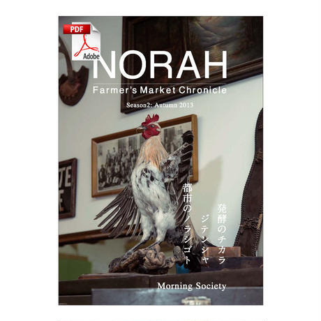 【PDF版】NORAH Season2: Autumn 2013