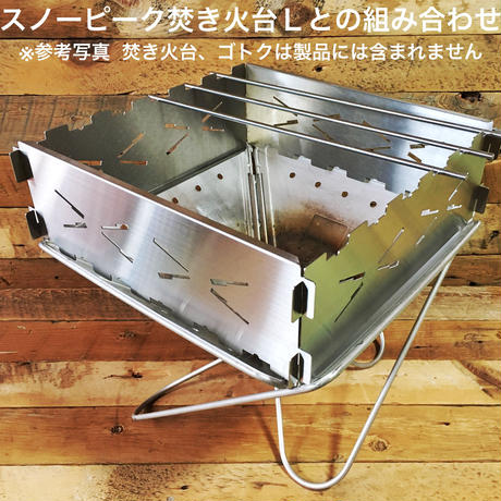 「野良プレート(L)」焚き火サークル/焚き火台(1枚単位での販売です)※本製品は4枚以上を組み合わせて使用する製品です