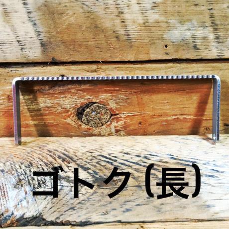 【野良ストーブスペアパーツ】ゴトク(長い方)