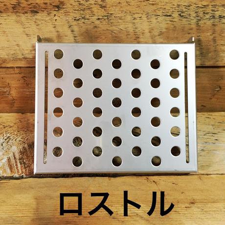 【野良ストーブスペアパーツ】ロストル