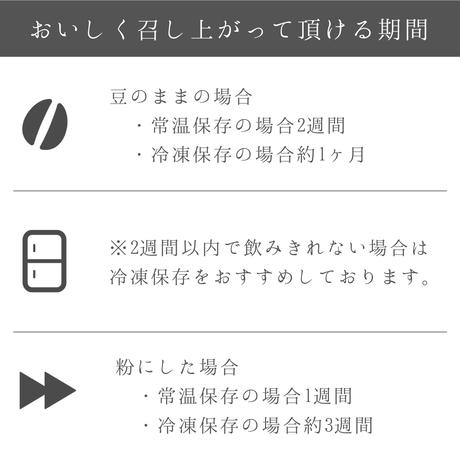 【送料込・メール便】 〜秋のおすすめ〜 深煎りセット 150g