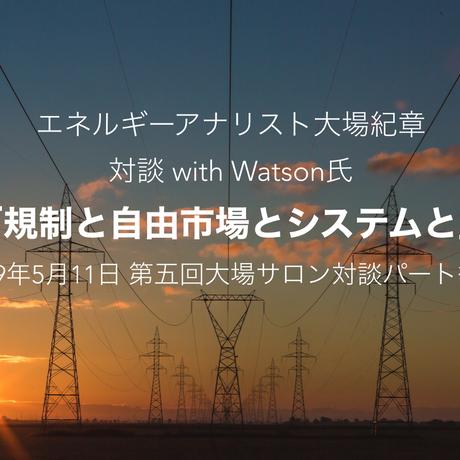 対談「規制と自由市場とシステムと」(第五回大場サロン 対談 Watson氏 <後半>)