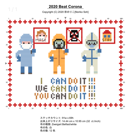 2020 Beat Corona