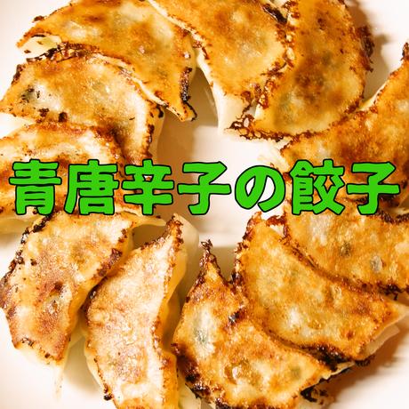 青唐辛子の餃子 10ヶ