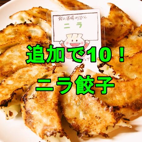 【セットにプラス】 追加で10! ニラ餃子