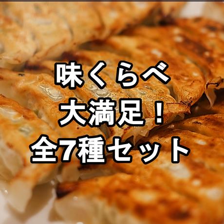 【送料無料】味くらべ 大満足! 全7種セット 計70ヶ