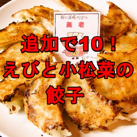 【セットにプラス】 追加で10! えびと小松菜の餃子
