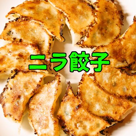 ニラ餃子 10ヶ