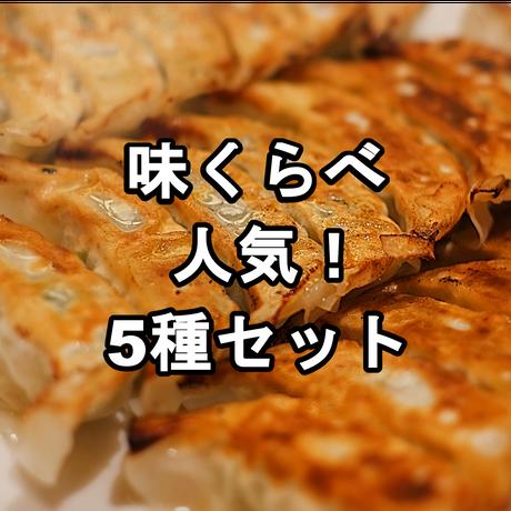 【送料無料】味くらべ 人気!5種セット 計50ヶ