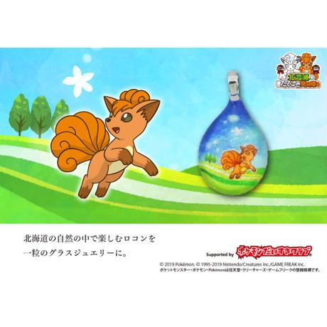 【期間限定・特別販売】グラスジュエリー ロコン