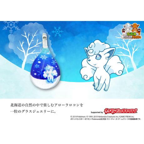 【期間限定・特別販売】グラスジュエリー アローラロコン
