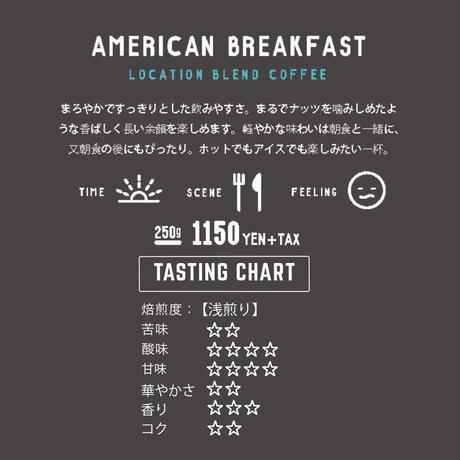 【AMERICAN BREAKFAST】 250g
