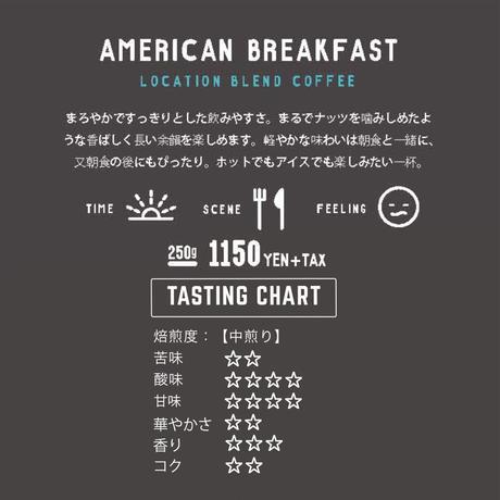 定期購入で10%0FF【AMERICAN BREAKFAST】 250g(挽き豆)