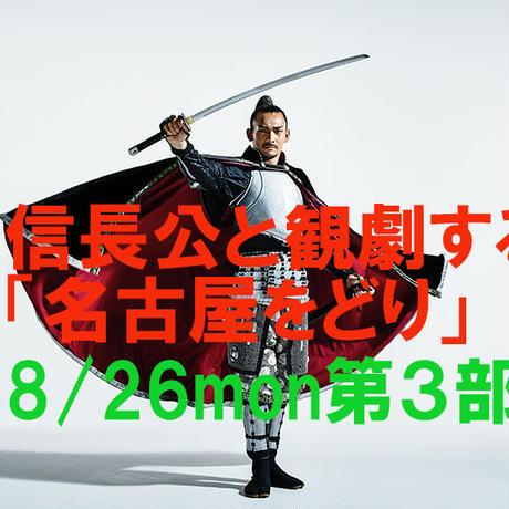 【8/26第3部】信長公と観劇する「名古屋をどり」