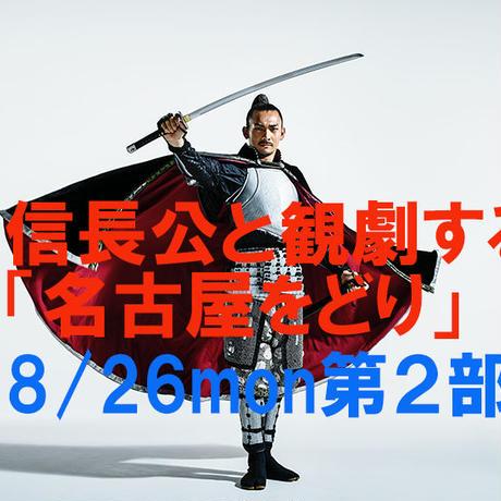 【8/26第2部】信長公と観劇する「名古屋をどり」
