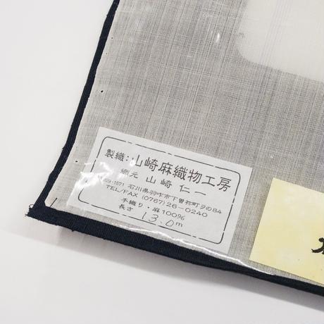 【在庫有り展示品】能登上布  着物反物 / 流縞 薄生成