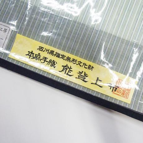 【在庫有り展示品】能登上布  着物反物 / 三筋縞 白緑