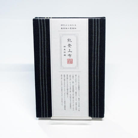御朱印帳 / 帯地 / 黒