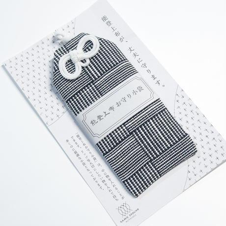 お守り小袋 / 網代 白黒