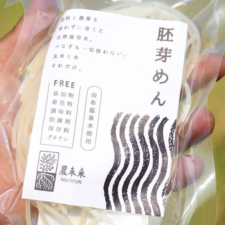 自然栽培米100%   胚芽めん