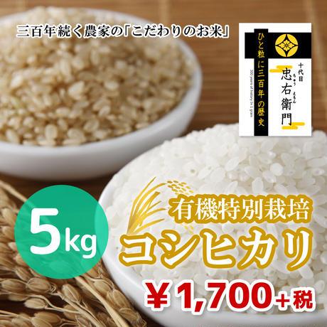 十代目 忠右衛門(有機特別栽培コシヒカリ) 5kg