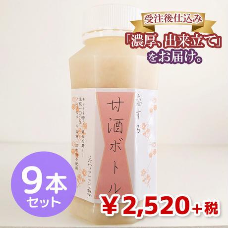 恋する甘酒ボトル<9本セット>