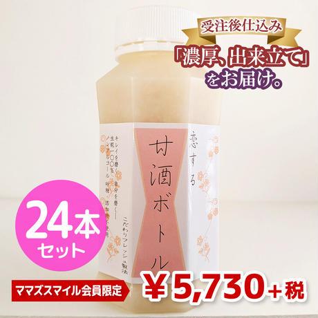 【ママズスマイル会員限定】恋する甘酒ボトル<24本セット>