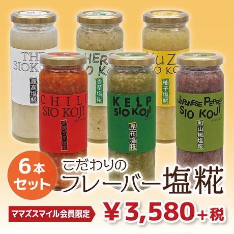 【ママズスマイル会員限定】塩糀 6本セット