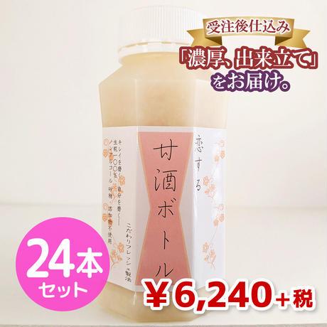 恋する甘酒ボトル<24本セット>