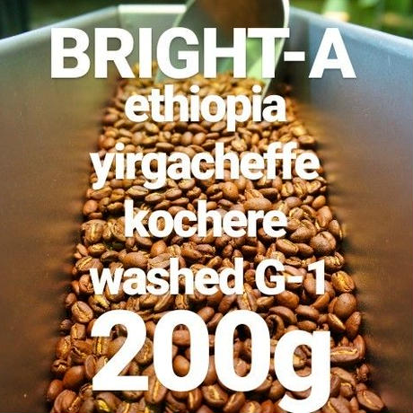 "BRIGHT-A ""ブライトA エチオピア イルガチェフェ コチャレ ウォッシュド"" 200g"