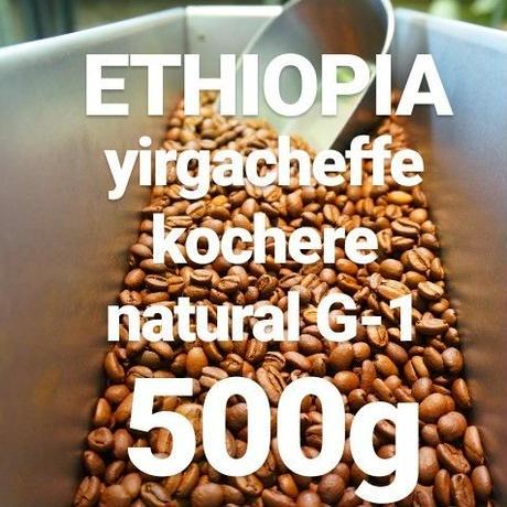"ETHIOPIA yirgachffee kochere ""エチオピア イルガチェフェ コチャレ ナチュラル"" 500g"