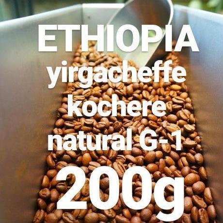 "ETHIOPIA yirgachffee kochere ""エチオピア イルガチェフェ コチャレ ナチュラル"" 200g"