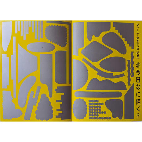 『POSTじゃあにい』(荒井良二/ミロコマチコ/sporken words project/宮本武典/akaoni)