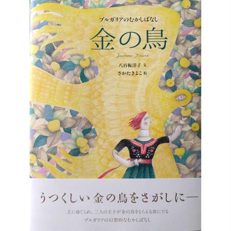 絵本『金の鳥』(八百板洋子文・さかたきよこ絵/BL出版)