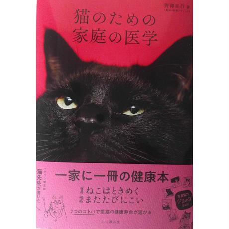 『猫のための家庭の医学』