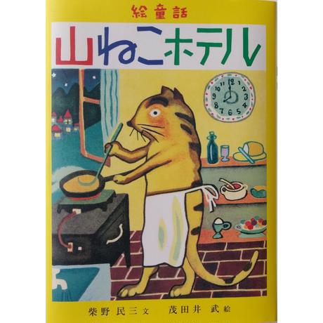 絵童話『山ねこホテル』柴野民三文・茂田井武絵