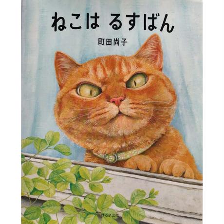 絵本『ねこはるすばん』(町田尚子)