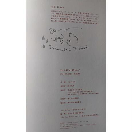 絵本『かくれんぼねこ』(つじにぬき)