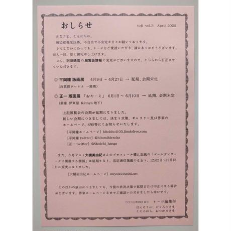 『TOJI』3号