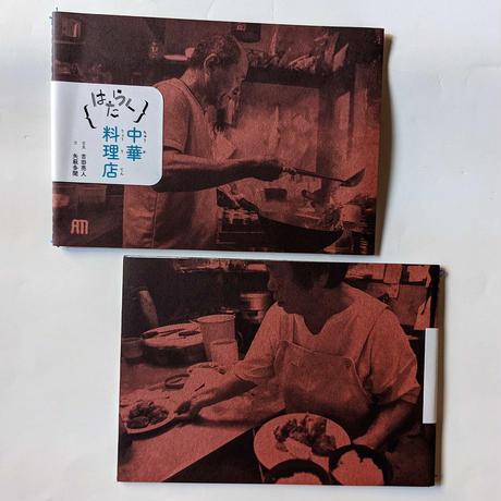 はたらく②中華料理店:写真吉田亮人・文矢萩多聞 (2刷)